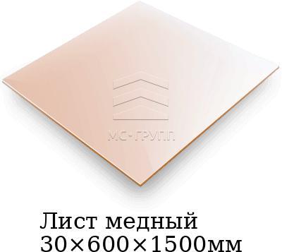 Лист медный 30×600×1500мм, марка М1г/к