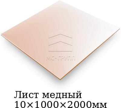 Лист медный 10×1000×2000мм, марка МНЖ5-1 г/к
