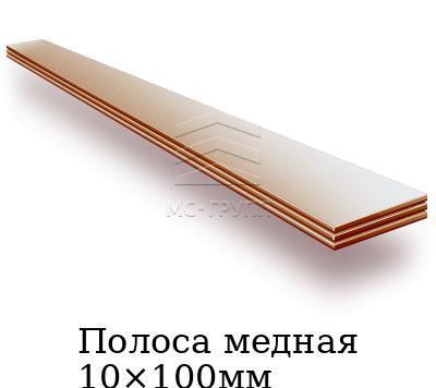 Полоса медная 10×100мм, марка М1мяг