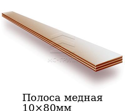 Полоса медная 10×80мм, марка М1тв