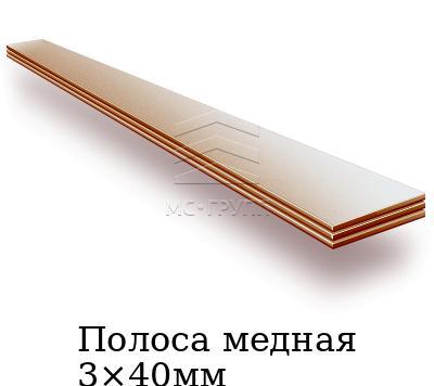 Полоса медная 3×40мм, марка М1мяг