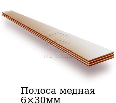 Полоса медная 6×30мм, марка М1мяг