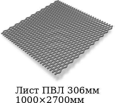 Лист ПВЛ 306мм 1000×2700мм