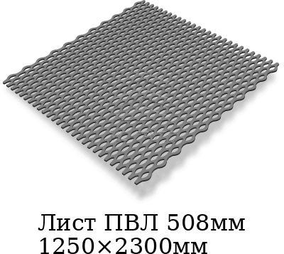 Лист ПВЛ 508мм 1250×2300мм