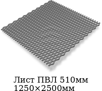 Лист ПВЛ 510мм 1250×2500мм
