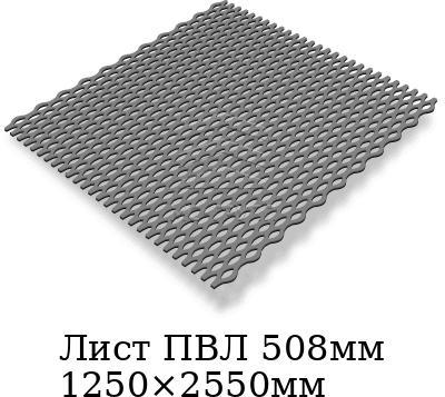 Лист ПВЛ 508мм 1250×2550мм