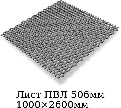 Лист ПВЛ 506мм 1000×2600мм
