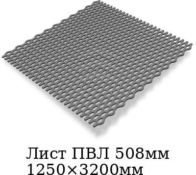 Лист ПВЛ 508мм 1250×3200мм