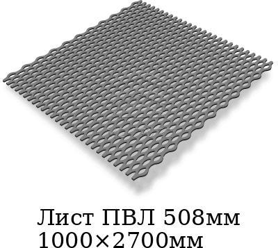 Лист ПВЛ 508мм 1000×2700мм