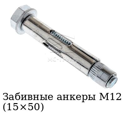 Забивные анкеры М12 (15×50) стальные Mungo