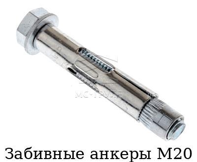 Забивные анкеры М20 стальные Sormat