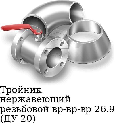 Тройник нержавеющий резьбовой вр-вр-вр 26.9 (ДУ 20), марка AISI 316