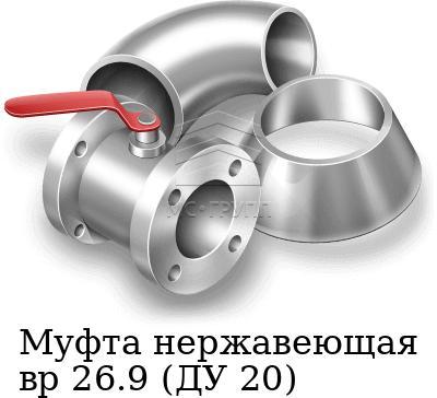 Муфта нержавеющая вр 26.9 (ДУ 20), марка AISI 316