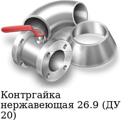 Контргайка нержавеющая 26.9 (ДУ 20), марка AISI 316