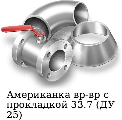Американка вр-вр с прокладкой 33.7 (ДУ 25), марка AISI 304