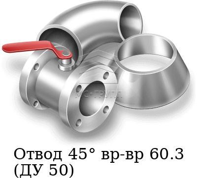 Отвод 45° вр-вр 60.3 (ДУ 50), марка AISI 304