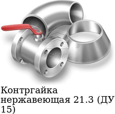Контргайка нержавеющая 21.3 (ДУ 15), марка AISI 316