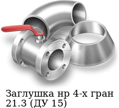 Заглушка нр 4-х гран 21.3 (ДУ 15), марка AISI 316
