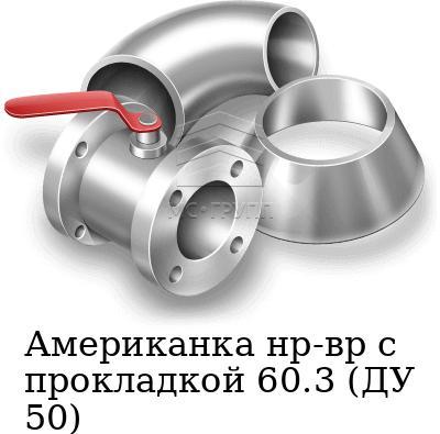 Американка нр-вр с прокладкой 60.3 (ДУ 50), марка AISI 304