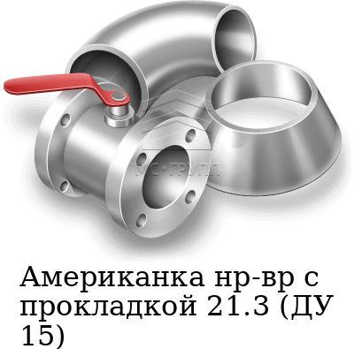 Американка нр-вр с прокладкой 21.3 (ДУ 15), марка AISI 304