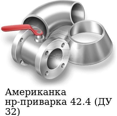 Американка нр-приварка 42.4 (ДУ 32), марка AISI 304