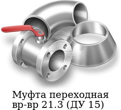 Муфта переходная вр-вр 21.3 (ДУ 15), марка AISI 304