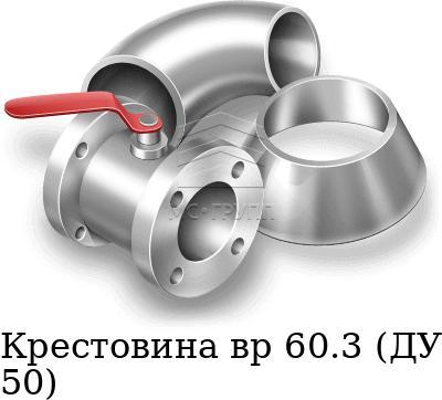 Крестовина вр 60.3 (ДУ 50), марка AISI 316