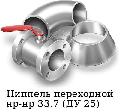 Ниппель переходной нр-нр 33.7 (ДУ 25), марка AISI 316