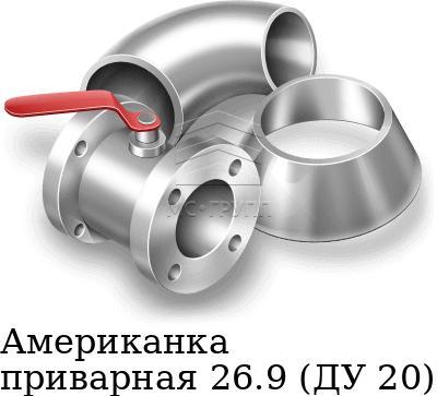Американка приварная 26.9 (ДУ 20), марка AISI 304