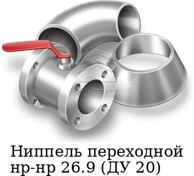 Ниппель переходной нр-нр 26.9 (ДУ 20), марка AISI 316