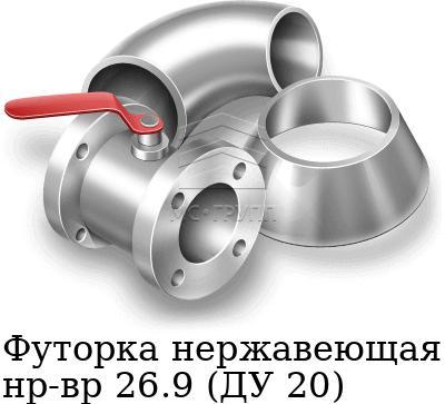 Футорка нержавеющая нр-вр 26.9 (ДУ 20), марка AISI 316