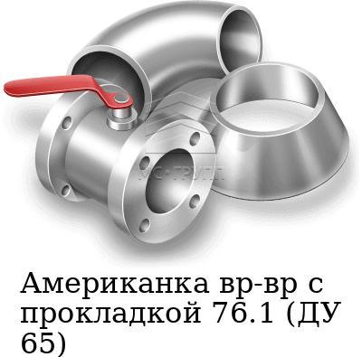 Американка вр-вр с прокладкой 76.1 (ДУ 65), марка AISI 304