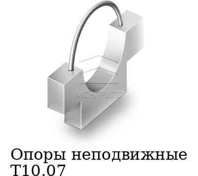 Опоры неподвижные Т10.07, марка Ст3