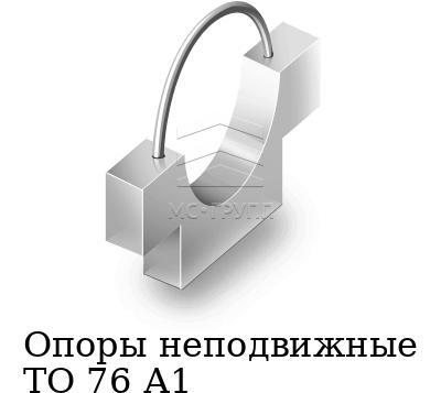 Опоры неподвижные ТО 76 А1, марка Ст3