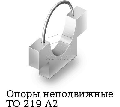 Опоры неподвижные ТО 219 А2, марка Ст3