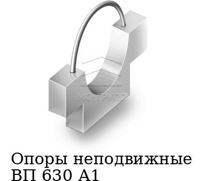 Опоры неподвижные ВП 630 А1, марка Ст3