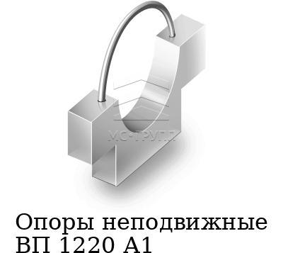 Опоры неподвижные ВП 1220 А1, марка Ст3