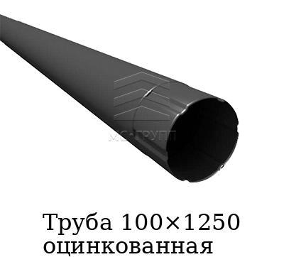 Труба 100×1250 оцинкованная