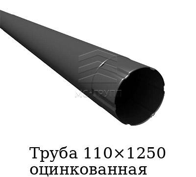 Труба 110×1250 оцинкованная