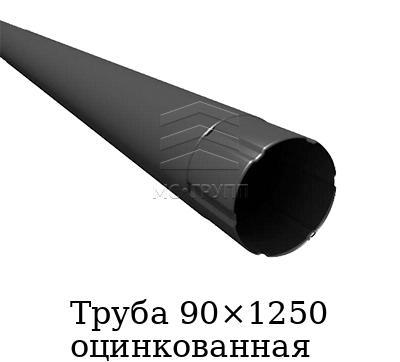 Труба 90×1250 оцинкованная