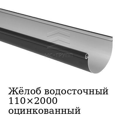 Жёлоб водосточный 110×2000 оцинкованный