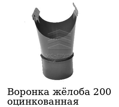 Воронка жёлоба 200 оцинкованная