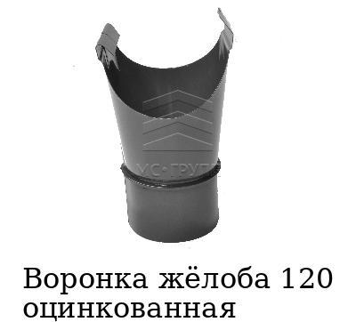 Воронка жёлоба 120 оцинкованная