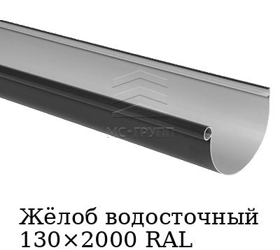Жёлоб водосточный 130×2000 RAL
