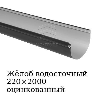 Жёлоб водосточный 220×2000 оцинкованный