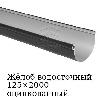 Жёлоб водосточный 125×2000 оцинкованный