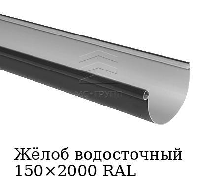 Жёлоб водосточный 150×2000 RAL