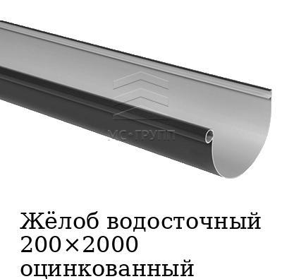 Жёлоб водосточный 200×2000 оцинкованный