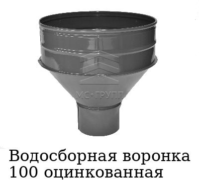 Водосборная воронка 100 оцинкованная