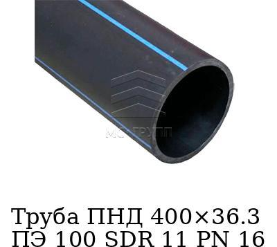 Труба ПНД 400×36.3 ПЭ 100 SDR 11 PN 16